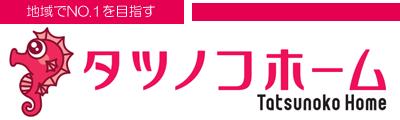 タツノコホーム|兵庫県たつの市のローコスト住宅・新築戸建・注文住宅