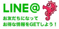タツノコホームLINE@友だち追加